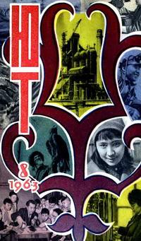 Юный техник №08/1963 — обложка книги.