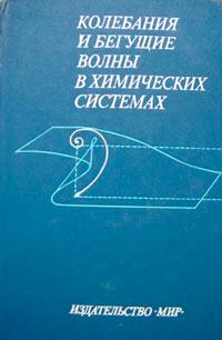 Колебания и бегущие волны в химических системах — обложка книги.