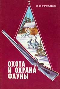 Охота и охрана фауны — обложка книги.