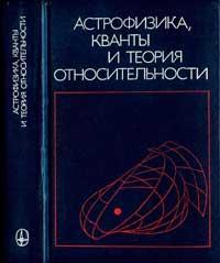 Астрофизика, кванты и теория относительности — обложка книги.