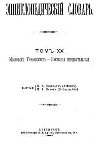 Энциклопедический словарь. Том XX — обложка книги.