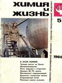 Химия и жизнь №05/1966 — обложка книги.