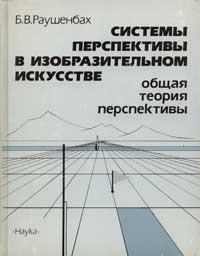 Системы перспективы в изобразительном искусстве — обложка книги.