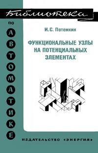 Библиотека по автоматике, вып. 555. Функциональные узлы на потенциальных элементах — обложка книги.