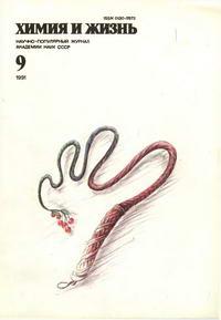 Химия и жизнь №09/1991 — обложка книги.