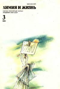 Химия и жизнь №03/1990 — обложка книги.