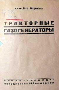 Тракторные газогенераторы — обложка книги.