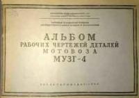 Альбом рабочих чертежей деталей мотовоза МУЗГ-4 — обложка книги.