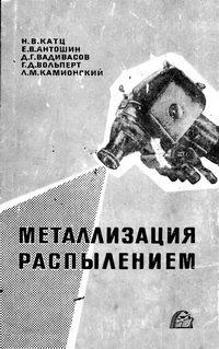Металлизация напылением — обложка книги.