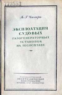 Эксплоатация судовых газогенераторных установок на лесосплаве — обложка книги.