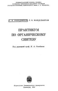 Практикуп по органическомк синтезу — обложка книги.