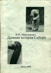 Древняя история Сибири. Учебное пособие — обложка книги.