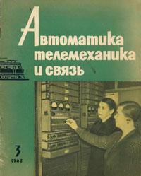 Автоматика, телемеханика и связь №3/1962 — обложка книги.
