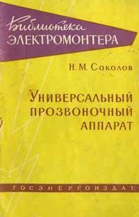 Библиотека электромонтера, выпуск 16. Универсальный прозвоночный аппарат — обложка книги.