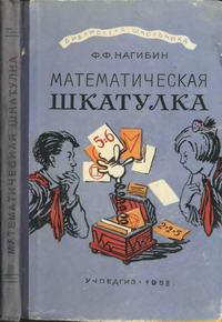 Математическая шкатулка — обложка книги.
