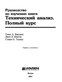 """Руководство по изучению книги """"Технический анализ. Полный курс"""" — обложка книги."""