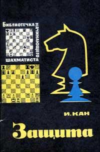 Библиотечка начинающего шахматиста. Защита — обложка книги.
