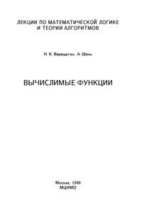 Лекции по математической логике и теории алгоритмов. Вычислимые функции — обложка книги.