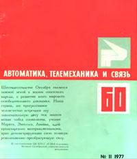 Автоматика, телемеханика и связь №11/1977 — обложка книги.