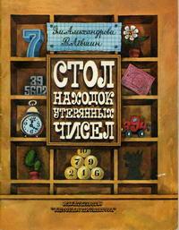Стол находок утерянных чисел — обложка книги.