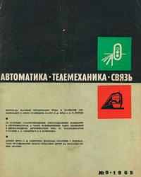 Автоматика, телемеханика и связь №9/1965 — обложка книги.