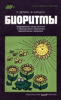 В мире науки и техники. Биоритмы — обложка книги.
