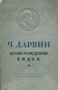 Классики биологии и медицины. Ч. Дарвин. Происхождение видов — обложка книги.
