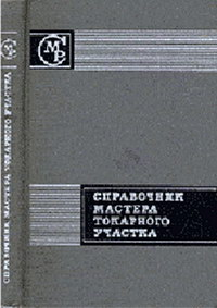 Справочник мастера токарного участка — обложка книги.