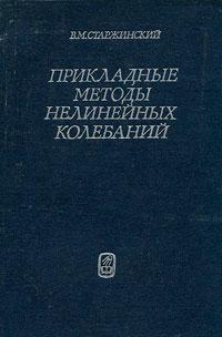 Прикладные методы нелинейных колебаний — обложка книги.