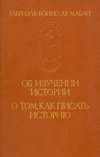 Памятники исторической мысли. Об изучении истории. О том, как писать историю — обложка книги.