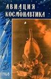 Авиация и космонавтика №5/1968 — обложка книги.