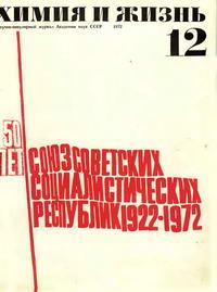 Химия и жизнь №12/1972 — обложка книги.