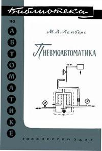 Библиотека по автоматике, вып. 46. Пневмоавтоматика — обложка книги.
