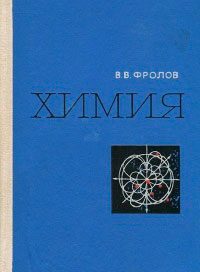 Химия — обложка книги.