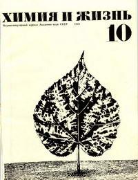 Химия и жизнь №10/1973 — обложка книги.