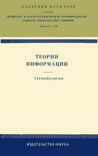 Сборники рекомендуемых терминов. Выпуск 64. Теория информации. Терминология — обложка книги.