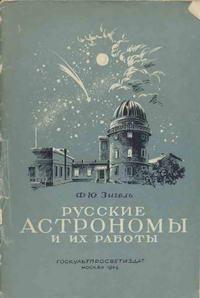 Русские астрономы и их работы — обложка книги.