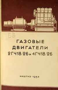 Газовые двигатели 2ГЧ18/26 и 4 ГЧ18/26 с газогенераторными установками ОГ-12 и ОГ-13 или А-1 и А-2 — обложка книги.