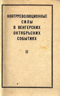 Контрреволюционные силы в венгерских октябрьских событиях. II — обложка книги.