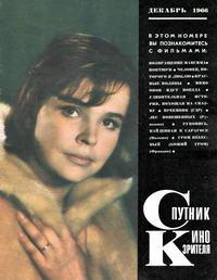 Спутник кинозрителя №12/1966 — обложка книги.
