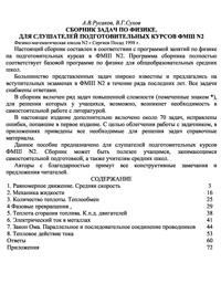 Сборник задач по физике. Для слушателей подготовительных курсов ФМШ №2 — обложка книги.