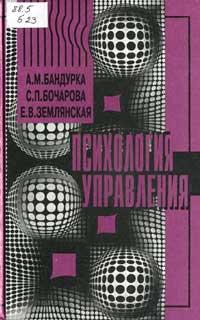 Психология управления — обложка книги.