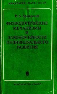 Физиологические механизмы и закономерности индивидуального развития — обложка книги.