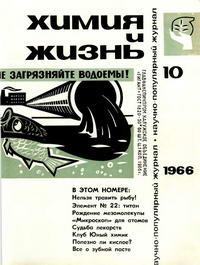 Химия и жизнь №10/1966 — обложка книги.