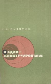 Радиоконструирование — обложка книги.