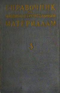 Справочник по машиностроительным материалам. Том 3. Чугун — обложка книги.