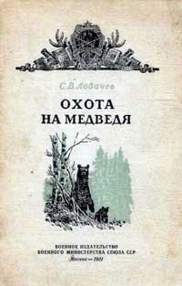 Библиотека военного охотника. Охота на медведя — обложка книги.