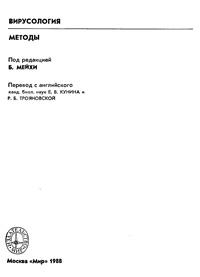 Вирусология. Методы — обложка книги.