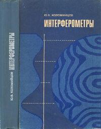 Интерферометры. Основы инженерной теории, применение — обложка книги.
