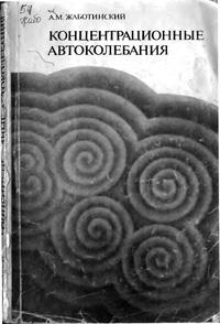 Концентрационные автоколебания — обложка книги.
